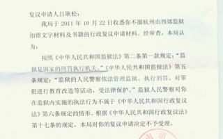 呂耿松收到司法局寄來的《杭州市司法局行政復議不予受理決定書(杭司復決字[2011]第1號)》。(知情者提供)