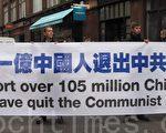 """欧洲法轮功学员在伦敦市中心游行,揭露中共迫害,呼吁中国同胞""""三退""""自救。(摄影:李景行/大纪元)"""