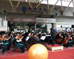 长荣交响乐团在记者会前演奏采茶谣等名曲。(摄影:彭瑞兰/大纪元)