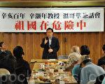 著名旅美作家、历史学家辛灏年先生,应温哥华侨界邀请,在茶话会上与华人座谈,剖析为什么对中共存有惧怕心理。 (摄影:唐风/大纪元)