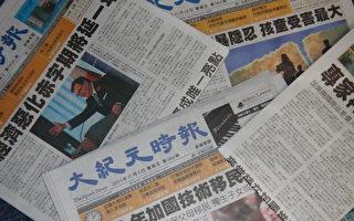 加國中文日報唯《大紀元》完成發行審計