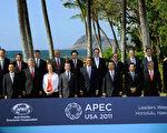 亚太经合峰会(APEC)11月13日在美国檀香山闭幕。(Getty Images)