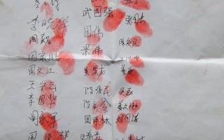 善良人被國保綁架 38村民簽名要求釋放