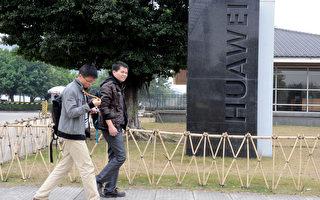 美國政府嚴查竊密 鎖定中國華為電信