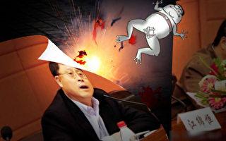 中国第一贪江绵恒下台 涉多起大贪污案