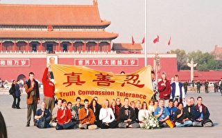 2001年11月20日,36名西人法輪功學員在天安門廣場前展示「真善忍」橫幅。(明慧網)