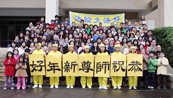 二零一一年中國新年前夕,宜蘭法輪功學員恭祝李洪志師父新年好。(明慧網)