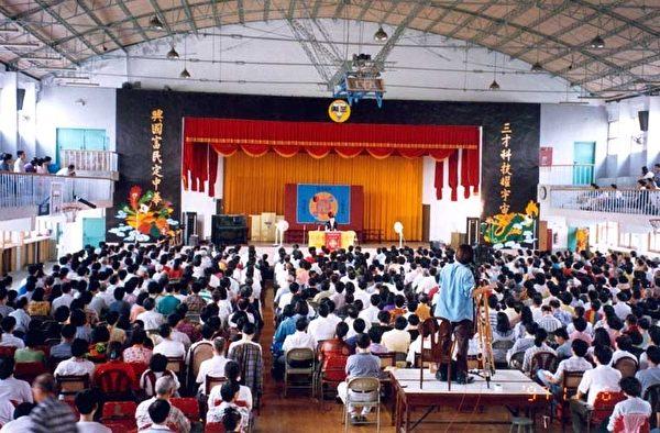 李洪志師父於一九九七年十一月在台北三興國小講法。(明慧網)