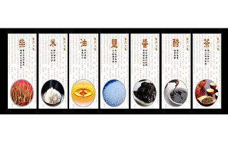 开门七事:柴米油盐酱醋茶