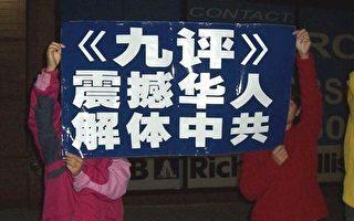 彭普生:中國悲劇誰能救?唯有九評三退!