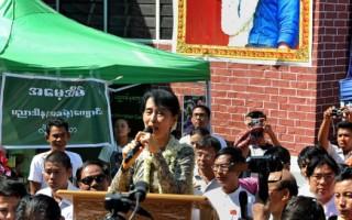 66岁昂山素姬决定参选  缅甸变革仍有变数