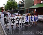 声援1亿勇士退出中共的游行队伍浩浩荡荡地穿越阿德雷德市中心的中央市场(摄影:Peter/大纪元)