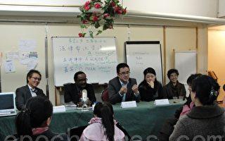 《巴黎生活台》法律讲座 吸引法国华人