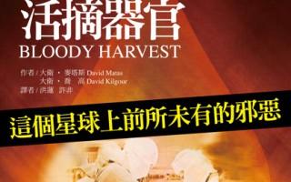 大衛‧麥塔斯:中國器官移植供體的來源(一)