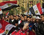 埃及民众25日持续号召百万人士抗议,要求军方还政于民。(AFP)