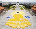2011年11月26日,台北中正纪念堂前的自由广场汇集亚太区7500名部分法轮功学员共同排出创始人李洪志大师图像,场面殊胜壮观。(摄影:丹尼尔/大纪元)