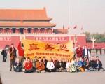 """三十六名西人法轮功学员在天安门广场前展示""""真善忍""""横幅"""
