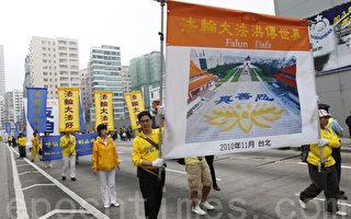 香港法轮功学员:从新找回修炼的热情