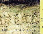 """贵州省平塘县掌布乡国家地质公园门票""""藏字石""""上六个大字""""中国共产党亡""""。 (摄影:大纪元资料)"""