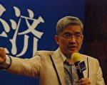 著名经济学家郎咸平(大纪元资料图片)