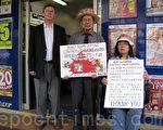 2009年10月25日,遇害人林暋的父母在林家所经营的艾坪(Epping)书报店前举办追思活动,纽省议员Greg Smith(左)出席了追思活动。(摄影:史迪/大纪元)