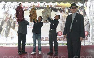 """布袋戏""""通天教主""""黄俊雄先生,在区公所广场前,即兴表演一段经典的""""史艳文大战藏镜人""""戏码。(摄影: 赖瑞/ 大纪元)"""