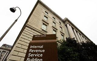 未報稅海外美國人 美國稅局政策稍放寬