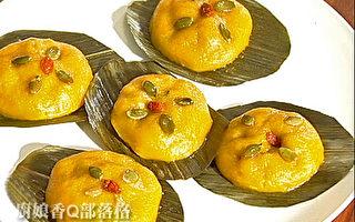 【厨娘香Q秀】南瓜粿包