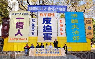 港議員:中國人盼結束迫害 不要屈服暴政