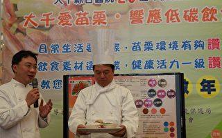 苗栗大千医院院长徐千刚(右1)扮演阿刚厨师,营养师江仕峰(左1)介绍 低碳饮食。(摄影:许享富/大纪元)