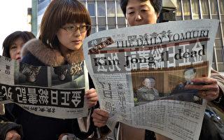 朝鲜待变 韩国紧急戒备 美元叫好