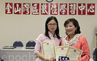 中文数位教师协会举办期末大会