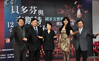 NSO國家交響樂團是國內最具盛名音樂團隊(攝影:徐乃義/大紀元)