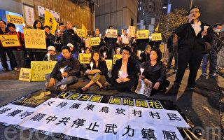 香港人民力量成員20日晚上用燭光聲援烏坎村村民的維權行動。(攝影:宋祥龍/大紀元)
