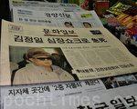 韩国媒体报导金正日死亡 (摄影:全宇/大纪元)