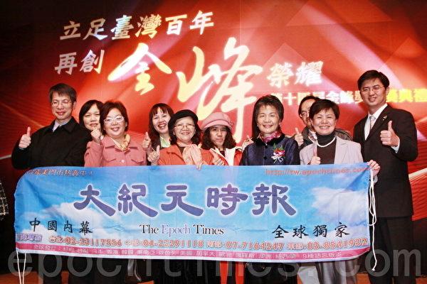 第14屆「中華民國傑出企業領導人金峰獎」22日晚上舉行頒獎典禮,本報榮獲中小企業組十大傑出商品獎。(攝影: 林伯東 / 大紀元)