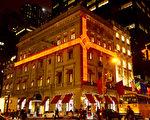 纽约浪漫圣诞节 第五大道圣诞灯饰(摄影:戴兵 / 大纪元)