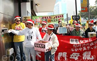 香港支聯會寄聖誕卡祝福陳光誠等人