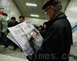 中国人民会再一次地被提醒,中国的执政党在这个世界上究竟乐于与什么样的人为伍。(摄影:全宇/大纪元)