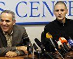 """尤达佐夫又被判。图为领导极左翼""""左翼阵线运动""""(Left Front Movement)的尤达佐夫(Sergei Udaltsov,右)和俄罗斯反对派领导人、前世界棋王卡斯帕罗夫(Garry Kasparov,左)出席2011年10月5日在莫斯科举行的新闻发布会。(AFP AFP PHOTO/ALEXEY SAZONOV)"""