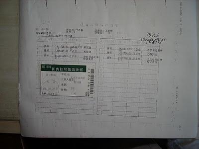 经向邮局查阅,周女士的控告信件确实已由中纪委工作人员张记山签收。(知情者提供)