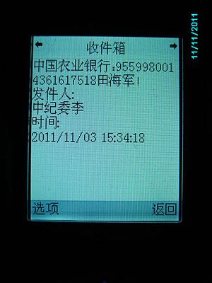 自称是中纪委的李发短信要求周女士往田处长的账号里打款,而这样的破案线索北京公安拒绝受理。(知情者提供)