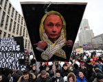 2011年12月24日,约12万人在莫斯科市中心集结,反对普京宰制俄罗斯。(KIRILL KUDRYAVTSEV / AFP ImageForum)