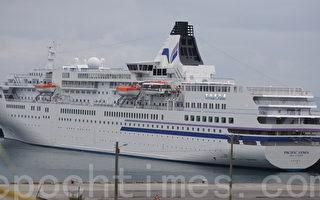 图为日籍太平洋维纳斯邮轮,30日清晨,这艘邮轮乘载日本观光客抵达,在花莲外港23 号码头停泊。(摄影: 詹亦菱 / 大纪元)