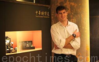 法國年輕人安德烈20歲離家,在外學習及生活了11年,大部分時間在中華地區。不僅了解中國歷史,還承繼了中國古老的傳統,創出國際品牌手錶「中華時計匠」。(攝影: 尚銘 / 大紀元)