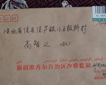 2012年1月1日,高智晟的哥哥高智义收到了沙雅县监狱入监通知书,该份通知书是2011年12月19日签发,他已将回执寄回监狱。(家属提供)