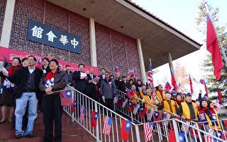 二埠中华会馆新年换届 陈荣良连任主席