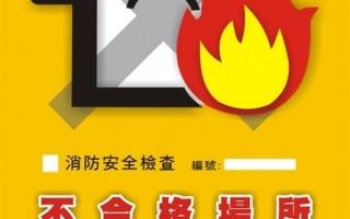 消防安全不合格場所  消防局貼標誌