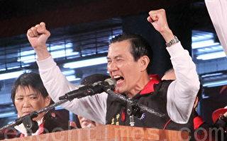 组图:2012中华民国总统大选 马英九连任成功