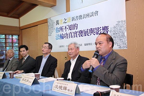 台北市長官邸15日《萬迷之謎法輪功發展之研究》新書發表,作者凌曉輝(右1)來自澳洲,希望能讓更多人了解法輪功真實情況。(攝影: 林伯東 / 大紀元)